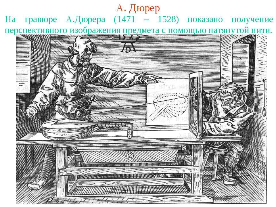 А. Дюрер На гравюре А.Дюрера (1471 – 1528) показано получение перспективного ...