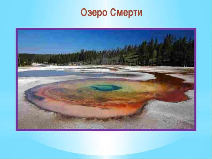Озеро Смерти