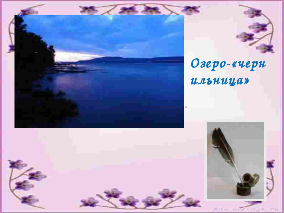» Озеро-«чернильница»