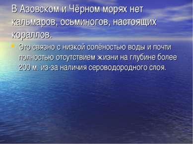 В Азовском и Чёрном морях нет кальмаров, осьминогов, настоящих кораллов. Это ...