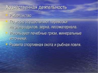 Хозяйственная деятельность Рыболовство По морю осуществляют перевозки нефтепр...