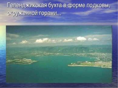 Геленджикская бухта в форме подковы, окруженной горами...