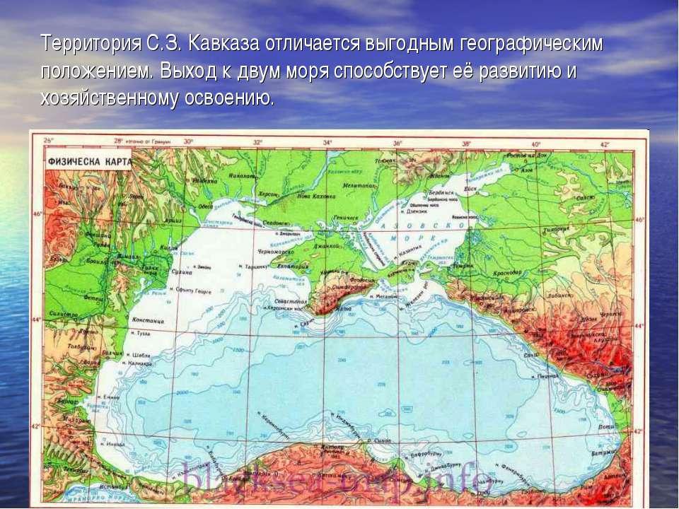 Территория С.З. Кавказа отличается выгодным географическим положением. Выход ...