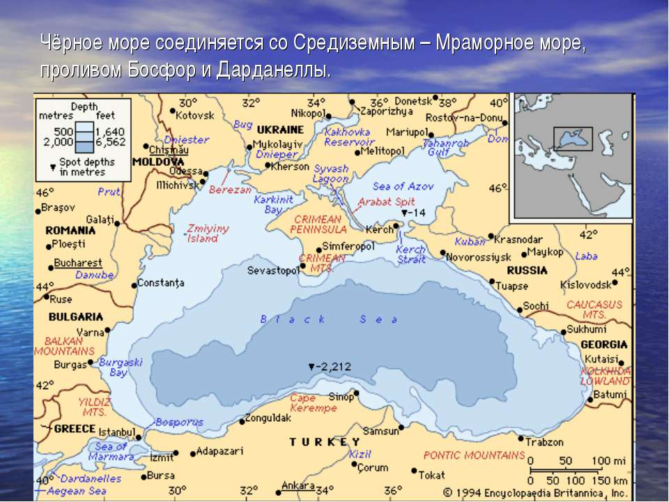 Чёрное море соединяется со Средиземным – Мраморное море, проливом Босфор и Да...