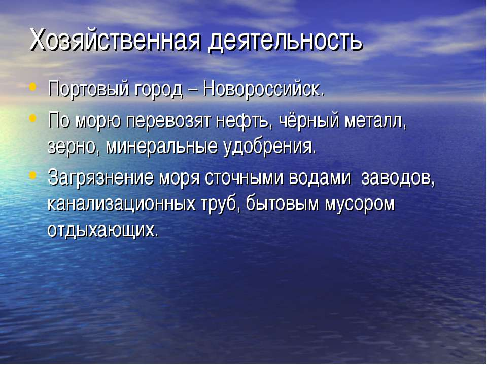 Хозяйственная деятельность Портовый город – Новороссийск. По морю перевозят н...