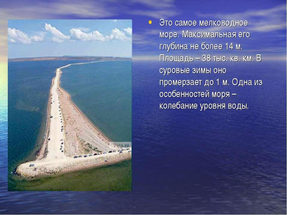 Это самое мелководное море. Максимальная его глубина не более 14 м. Площадь –...