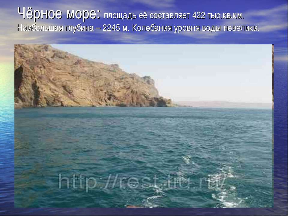 Чёрное море: площадь её составляет 422 тыс.кв.км. Наибольшая глубина – 2245 м...