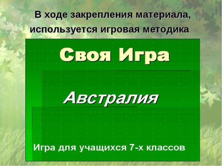 В ходе закрепления материала, используется игровая методика