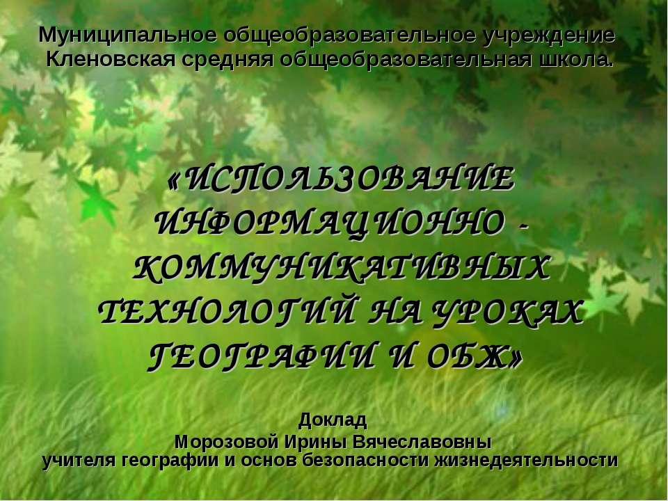 «ИСПОЛЬЗОВАНИЕ ИНФОРМАЦИОННО - КОММУНИКАТИВНЫХ ТЕХНОЛОГИЙ НА УРОКАХ ГЕОГРАФИИ...