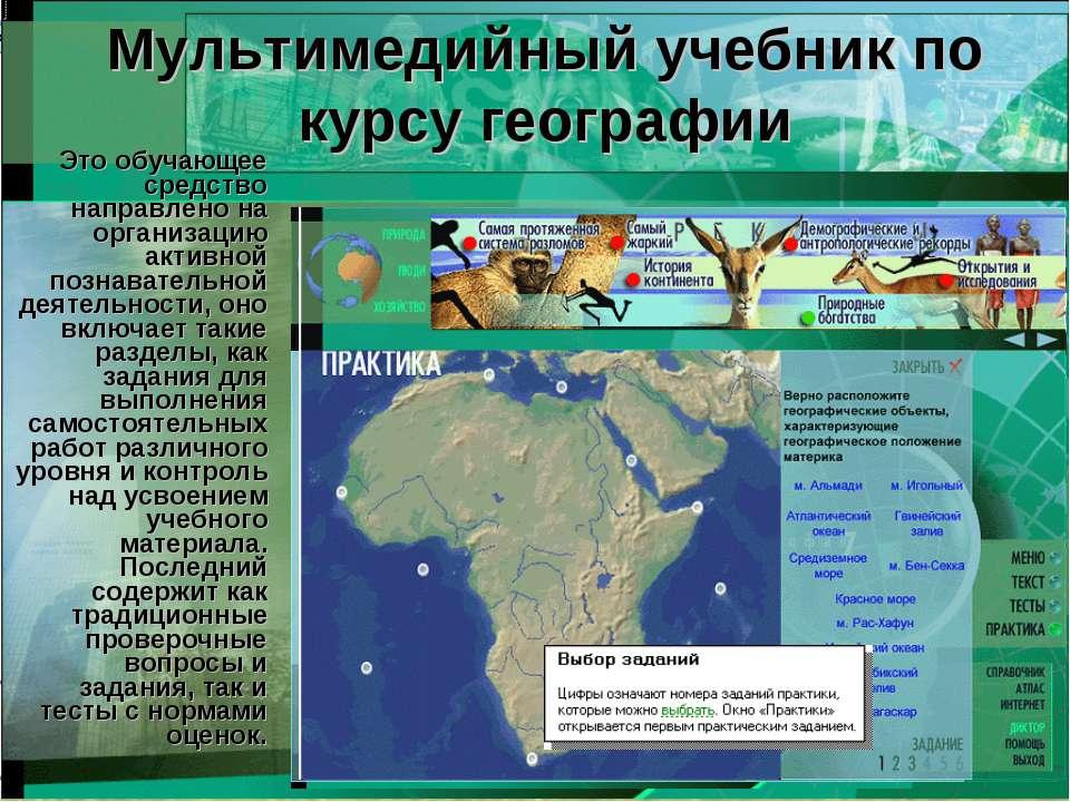 Мультимедийный учебник по курсу географии Это обучающее средство направлено н...