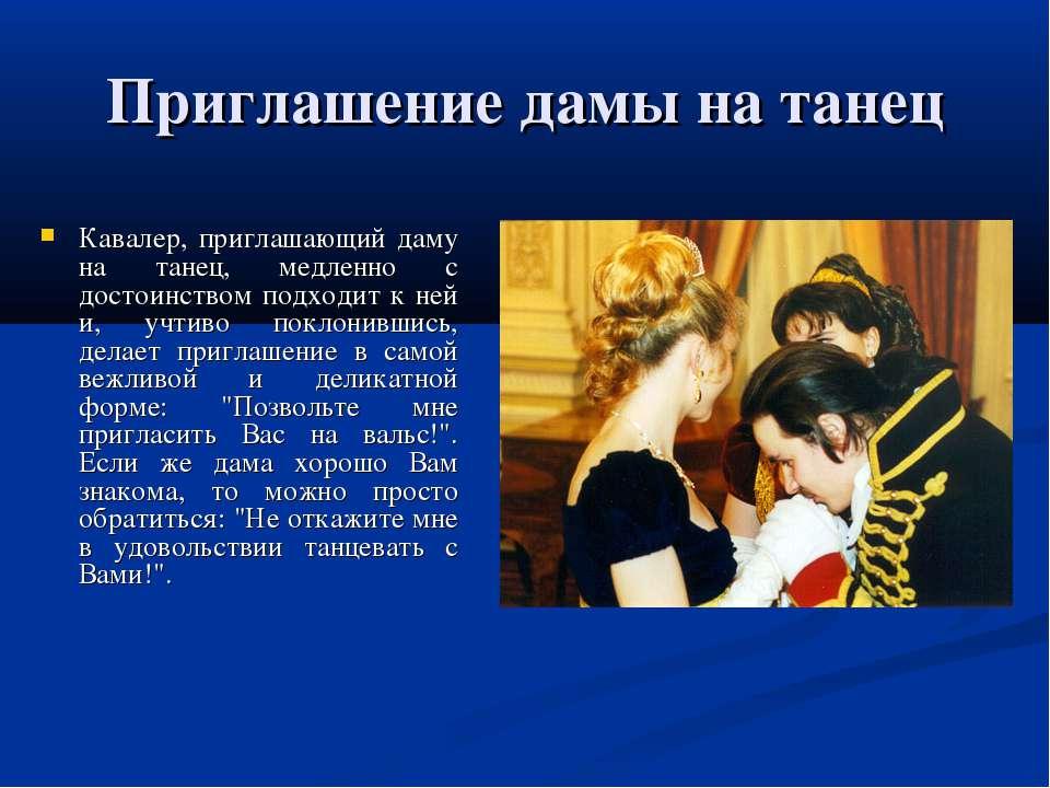 Приглашение дамы на танец Кавалер, приглашающий даму на танец, медленно с дос...