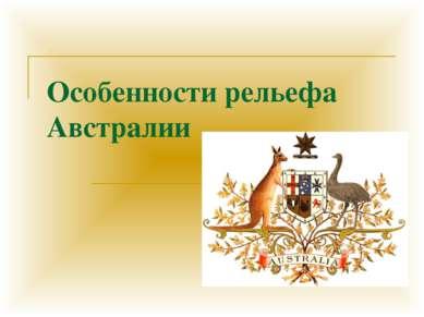 Особенности рельефа Австралии