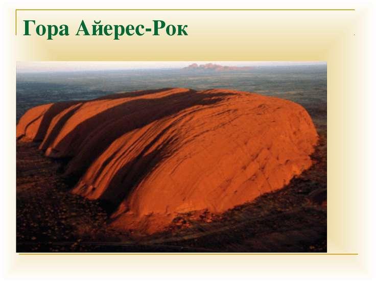 Гора Айерес-Рок