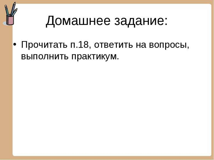 Домашнее задание: Прочитать п.18, ответить на вопросы, выполнить практикум.