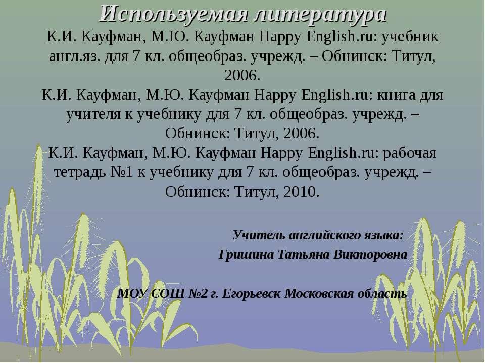Используемая литература К.И. Кауфман, М.Ю. Кауфман Happy English.ru: учебник ...