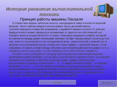 назад История развития вычислительной техники Принцип работы машины Паскаля В...