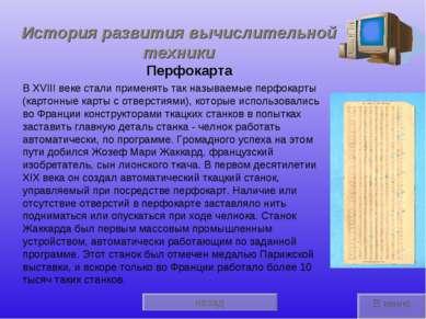 назад История развития вычислительной техники Перфокарта В XVIII веке стали п...