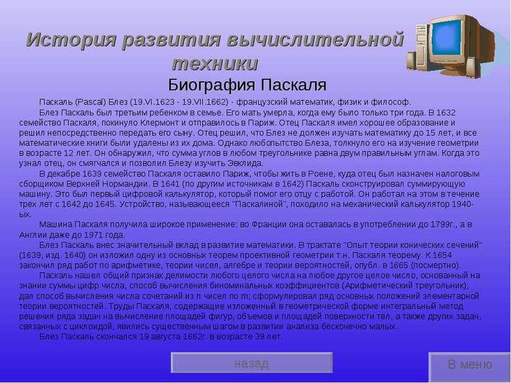 назад История развития вычислительной техники Биография Паскаля Паскаль (Pasc...