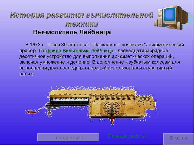 продолжить История развития вычислительной техники Принцип работы Вычислитель...