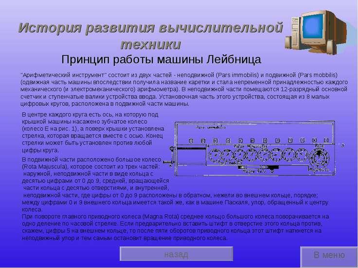 назад История развития вычислительной техники Принцип работы машины Лейбница ...