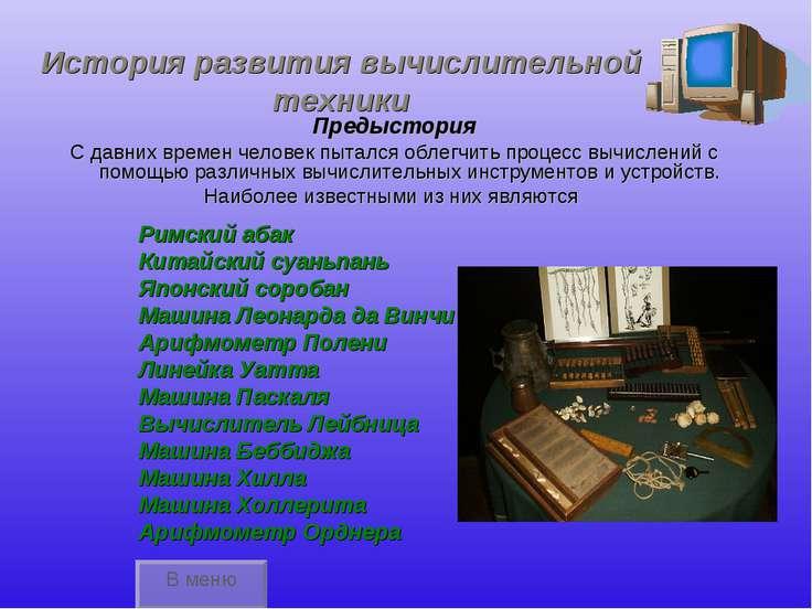 История развития вычислительной техники Предыстория С давних времен человек п...