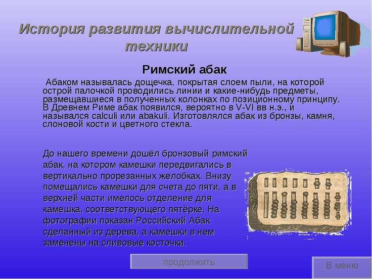 продолжить История развития вычислительной техники Римский абак Абаком называ...