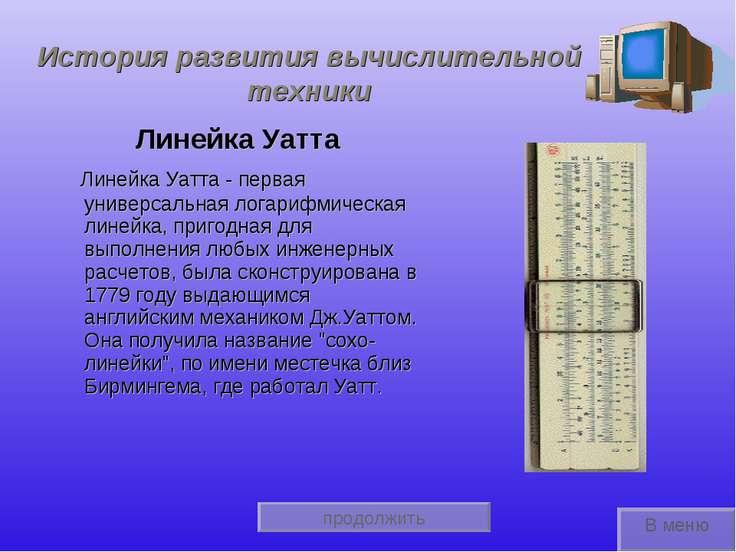 продолжить История развития вычислительной техники Линейка Уатта Линейка Уатт...