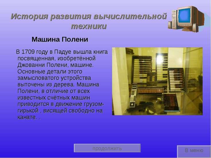 продолжить История развития вычислительной техники Машина Полени В 1709 году ...