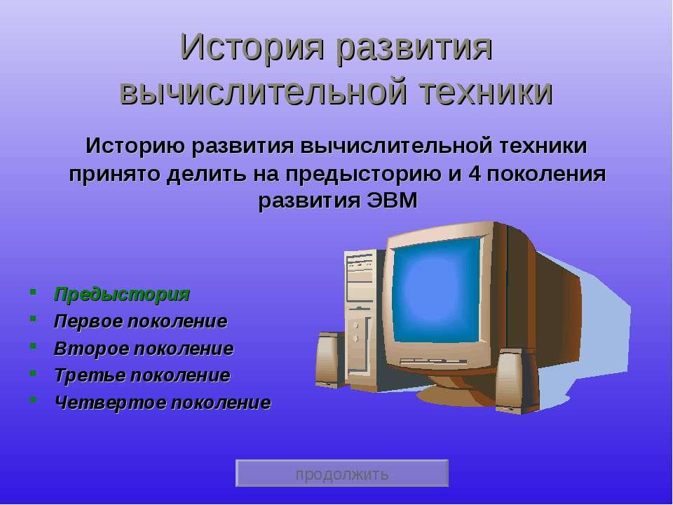 продолжить История развития вычислительной техники Историю развития вычислите...