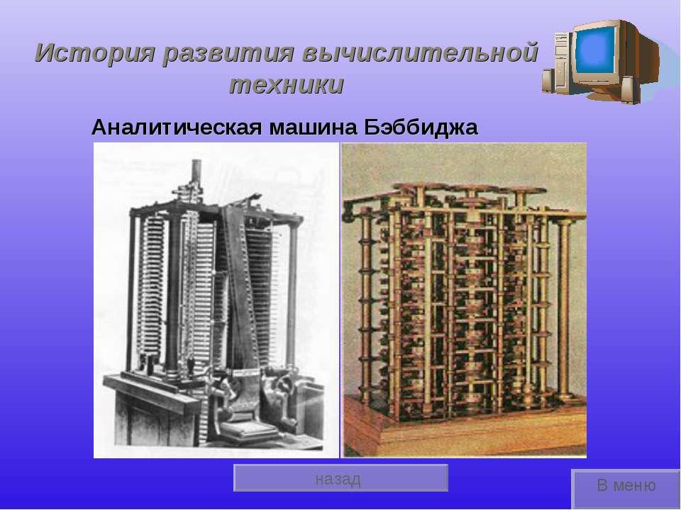 назад История развития вычислительной техники Аналитическая машина Бэббиджа В...