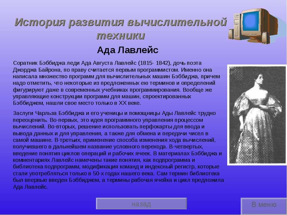 назад История развития вычислительной техники Ада Лавлейс Соратник Бэббиджа л...