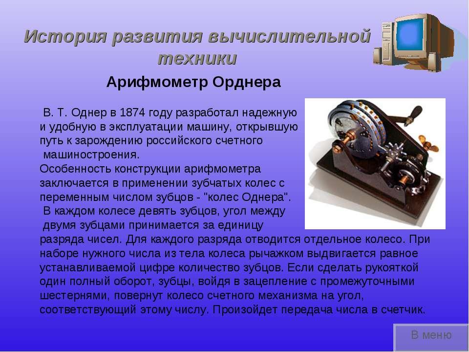 История развития вычислительной техники В. Т. Однер в 1874 году разработал на...