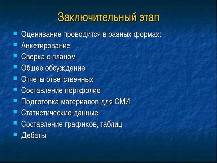 Заключительный этап Оценивание проводится в разных формах: Анкетирование Свер...