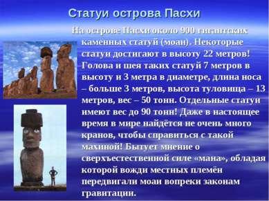 Статуи острова Пасхи На острове Пасхи около 900 гигантских каменных статуй (м...
