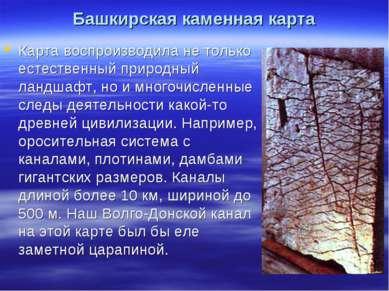 Башкирская каменная карта Карта воспроизводила не только естественный природн...