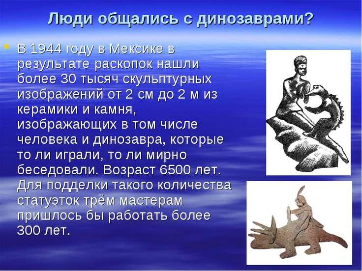 Люди общались с динозаврами? В 1944 году в Мексике в результате раскопок нашл...