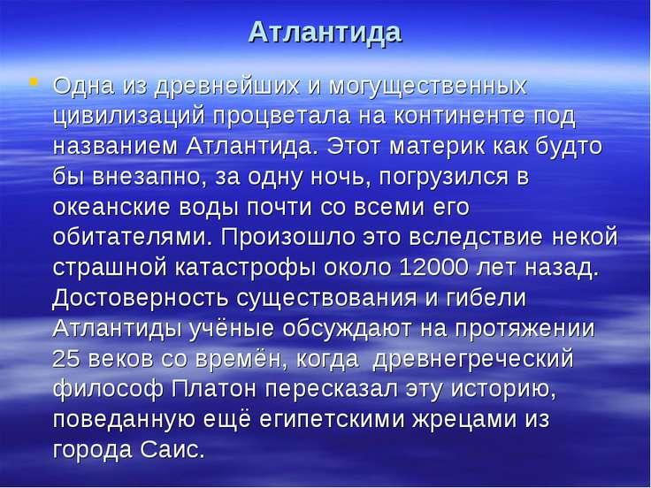 Атлантида Одна из древнейших и могущественных цивилизаций процветала на конти...