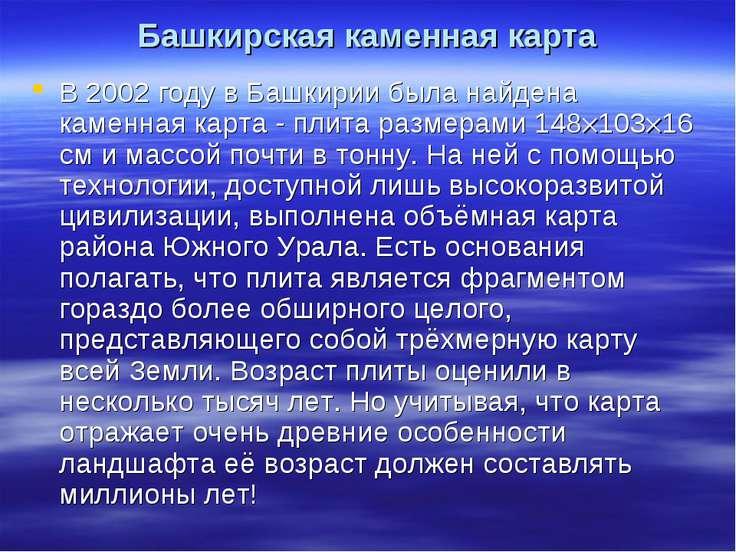 Башкирская каменная карта В 2002 году в Башкирии была найдена каменная карта ...