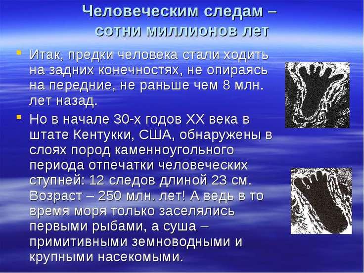 Человеческим следам – сотни миллионов лет Итак, предки человека стали ходить ...