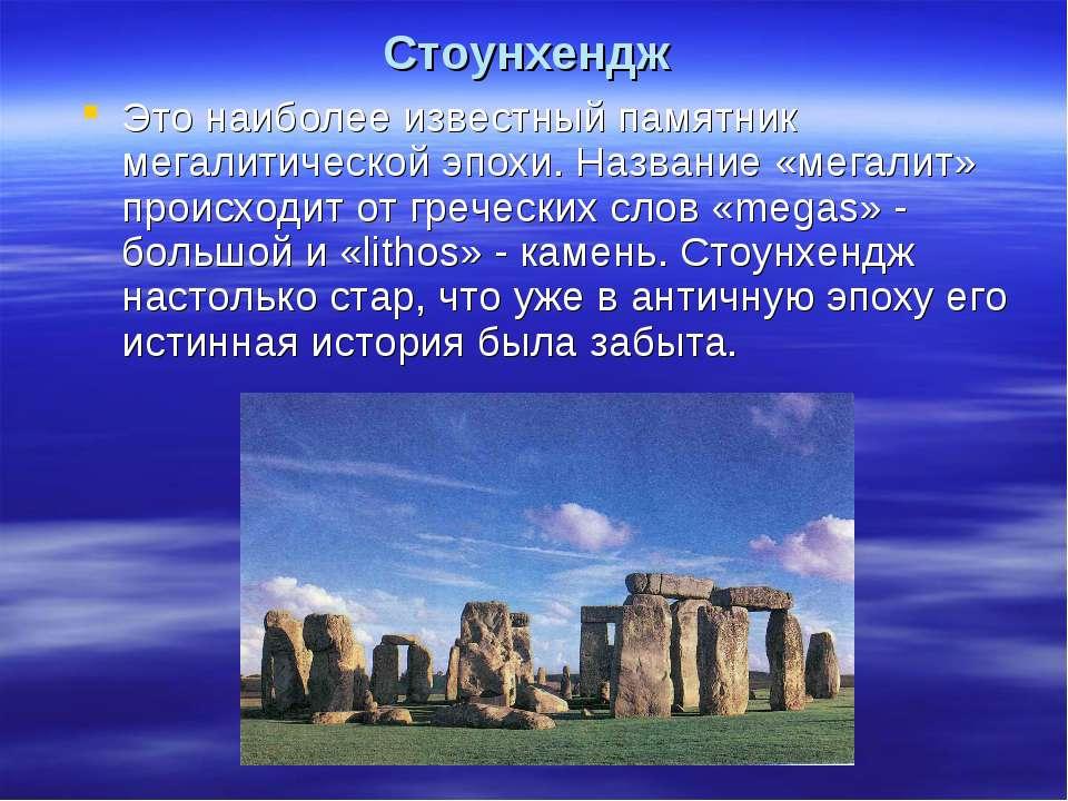 Стоунхендж Это наиболее известный памятник мегалитической эпохи. Название «ме...