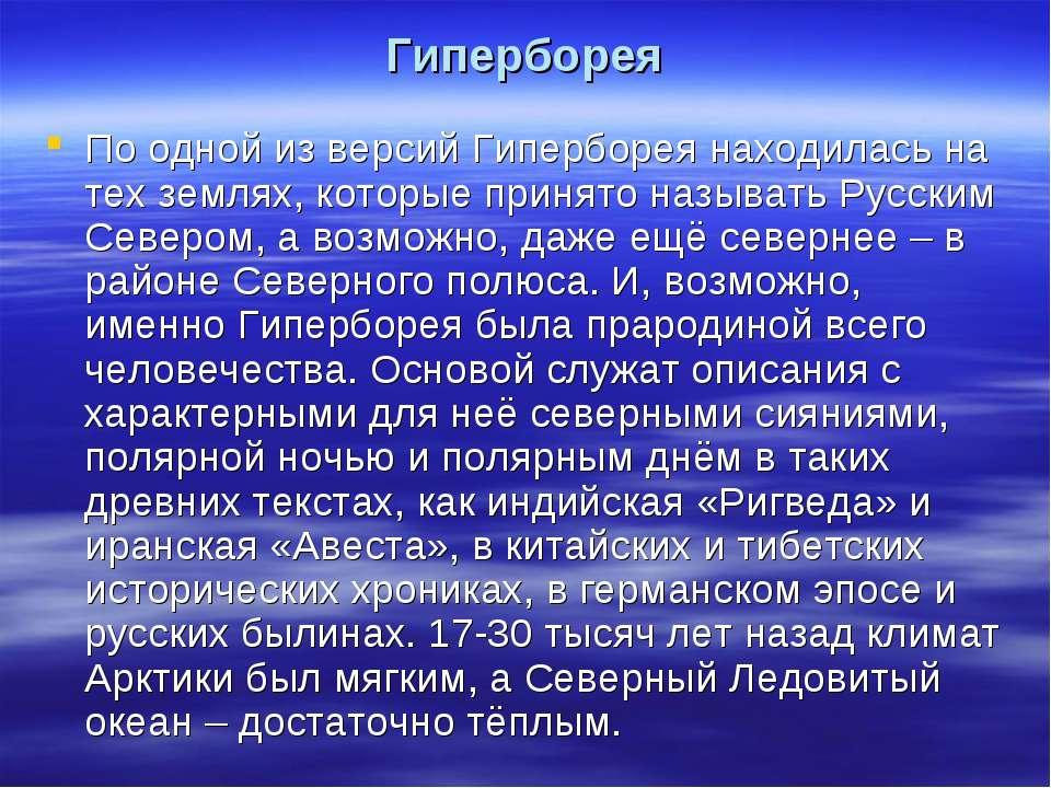 Гиперборея По одной из версий Гиперборея находилась на тех землях, которые пр...