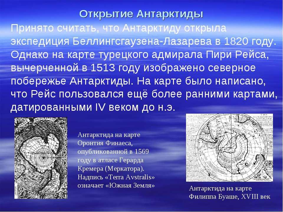 Открытие Антарктиды Антарктида на карте Оронтия Финаеса, опубликованной в 156...