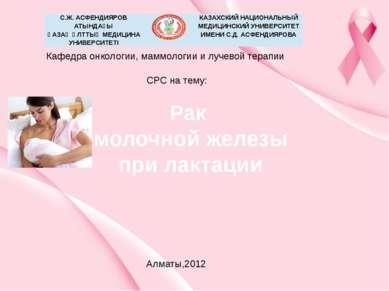 Кафедра онкологии, маммологии и лучевой терапии СРС на тему: Алматы,2012 Рак ...