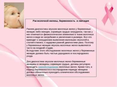 Рак молочной железы, беременность и лактация Ранняя диагностика опухоли молоч...
