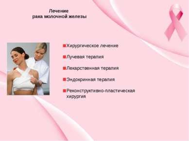 Хирургическое лечение Лучевая терапия Лекарственная терапия Эндокринная терап...