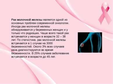 Рак молочной железы является одной из основных проблем современной онкологии....