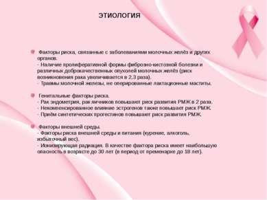 Факторы риска, связанные с заболеваниями молочных желёз и других органов. - Н...