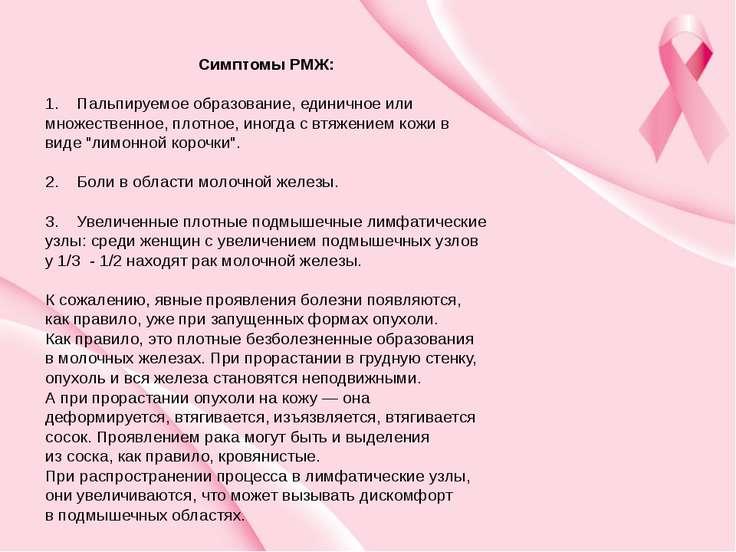 Симптомы РМЖ: 1. Пальпируемое образование, единичное или множественное, пл...
