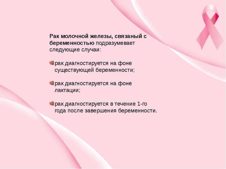 Рак молочной железы, связаный с беременностью подразумевает следующие случаи:...