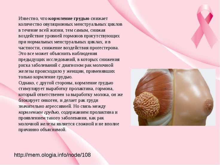 Известно, что кормление грудью снижает количество овуляционных менструальных ...